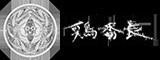 広島県福山市の鶏肉料理|鶏番長|妥協を許さないこだわりの料理と空間をご提供いたします